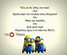 Funny Greek Quotes, Greek Memes, Funny Picture Quotes, Funny Photos, Funny Images, Funny Texts, Funny Jokes, Minion Jokes, Funny Statuses