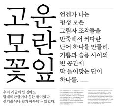 정인자체 - 안삼열 디자이너 Typographic Poster, Typography, Lettering, Text Design, Caligraphy, Fonts, Korea Style, Infographics, Type