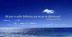 Ὀδυσσέας Ἐλύτης Passion Quotes, Love Others, Greek Quotes, Wise Words, Philosophy, Greece, Poems, Wisdom, Thoughts