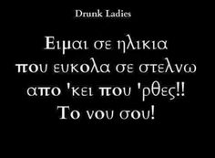 New Quotes, Cute Quotes, Wisdom Quotes, Words Quotes, Funny Quotes, Sayings, Feeling Loved Quotes, Big Words, Greek Quotes