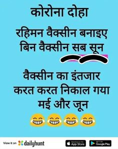 App Store Google Play, Jokes In Hindi, Humor, Crowns, Funny Jokes In Hindi, Humour, Funny Photos, Funny Humor, Comedy