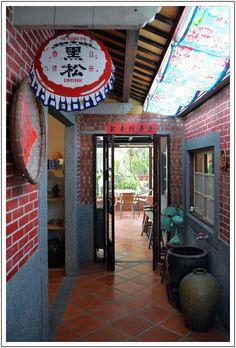 彰化田尾-窄巷古厝咖啡 門框與地板 / 屋頂花布佈置
