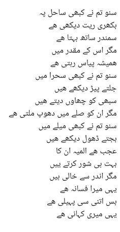 Poetry Quotes In Urdu, Best Urdu Poetry Images, Urdu Poetry Romantic, Love Poetry Urdu, My Poetry, Urdu Quotes, Islamic Quotes, Qoutes, Iqbal Poetry