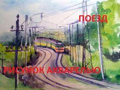 Рисунок акварелью. Поезд. Ускоренное видео