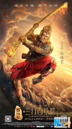 'The Monkey King 2 ' is set to hit theatres on February 8, 2016  http://www.chinaentertainmentnews.com/2015/12/posters-from-monkey-king-2-in-3d.html