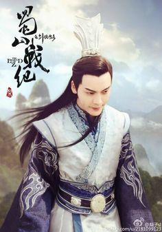 The Legend of Zu 《蜀山战纪之剑侠传奇》 - William Chan, Zhao Liying, Nicky Wu - Page 2