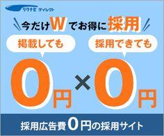 掲載しても 採用できても 0円×0円 リクナビ ダイレクトのバナーデザイン