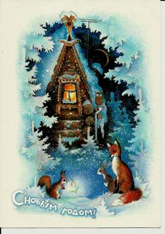 Vintage Russian Postcard - Happy New Year Squirrel, rabbit, fox and owl Printed in USSR Russia, 1979 Size: 14.8 * 10.5cm