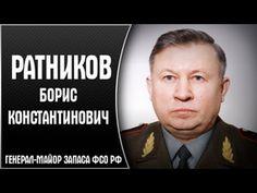Шокирующая информация от генерала России Бориса Константиновича Ратникова