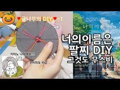 [diy] 너의이름은 미츠하 팔찌 만들기 ( 쿠미히모 팔찌) - YouTube