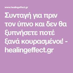 Συνταγή για πριν τον ύπνο και δεν θα ξυπνήσετε ποτέ ξανά κουρασμένοι! - healingeffect.gr Diet Tips, Weight Loss Tips, Beauty Hacks, Beauty Tips, Health, Blog, Google, Style, Dieting Tips