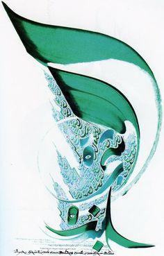 Hassan Massoudy - 'The Calligrapher's Garden'