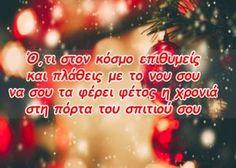 Ευχές Πρωτοχρονιάς 2020 | Έξυπνες ευχές για την Πρωτοχρονιά Unspoken Words, Christmas Crackers, Greek Quotes, Christmas Quotes, Tis The Season, Food For Thought, Happy New Year, Wise Words, Life Quotes