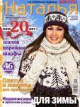 Наталья №1 2012