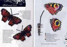 схема бабочки из бисера: 22 тыс изображений найдено в Яндекс.Картинках