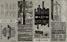 ちいさなデザイン教室 3期生 付組(ぷぐみ)プロジェクト「ふろく展」展覧会タイトルロゴしおりフライヤー表面/2014年 ※4分割にして使用