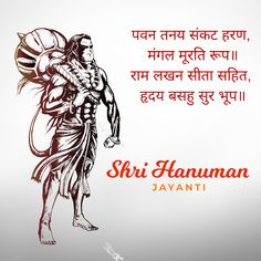 Happy Hanuman Jayanti - Wishes, Quotes, Messages, Images, Pictures, SMS, Greetings, HD Wallpaper Happy Hanuman Jayanti, Happy Ram Navami, Shri Hanuman, Images, Messages, Pictures, Text Posts, Photos