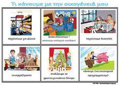Το νέο νηπιαγωγείο που ονειρεύομαι : Τι κάνουμε με την οικογένειά μας ; Greek Language, Speech Therapy, My Family, Arts And Crafts, Baseball Cards, Education, Comics, School, Blog