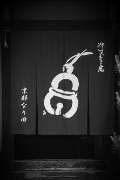 老舗暖簾 京都なり田 すぐきで有名な漬物屋