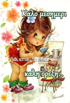 Greek Quotes, Good Morning, Photography, Wallpaper, Buen Dia, Photograph, Bonjour, Fotografie, Photoshoot