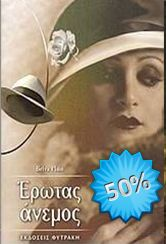 http://www.bookbazaar.gr/index.php?page=shop.product_details&flypage=bookshop-flypage.tpl&product_id=69079&category_id=1353&option=com_virtuemart&Itemid=376