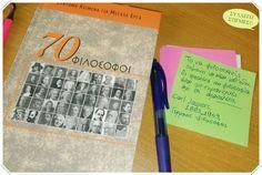 ΒιβλιοΚριτική: 70 Φιλόσοφοι (Σύντομα κείμενα για μεγάλα έργα) (2007)
