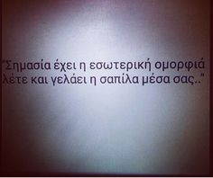 Image uploaded by Find images and videos about quotes, greek quotes and greek on We Heart It - the app to get lost in what you love. Funny Greek Quotes, Big Words, Find Image, Literature, Poems, Mindfulness, How To Get, Thoughts, Sayings