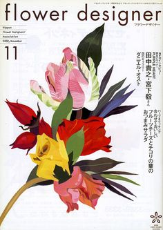 IZUTSU HIROYUKI, FLOWER DESIGNER MAGAZINE COVER NOVEMBER 2002: more of the illustrator's work here: http://en.tis-home.com/izutsu-hiroyuki Art Art director cover Artwork Visual Graphic Mixer Composition Communication Typographic Work Digital Japan Graphic Design