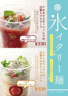 氷イタリー麺