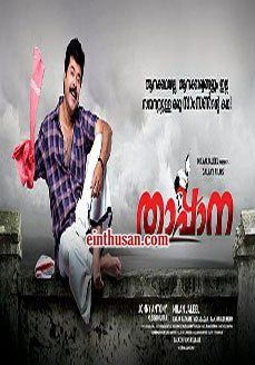 Thappana Malayalam Movie Online - Mammootty, Charmy Kaur and Murali Gopy. Directed by Johny Antony. Music by Vidyasagar. 2012 ENGLISH SUBTITLE