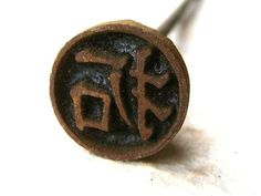 Vintage Japanese Yakiin Branding Iron expand by VintageFromJapan, $15.00