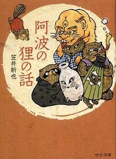 Stories of Tanuki in Awa Province (Awa no Tanuki no Hanashi) by Kasai Shin'ya. First published in 1927.