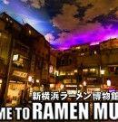 Shin-Yokohama Ramen museum.