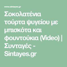 Σοκολατένια τούρτα ψυγείου με μπισκότα και φουντούκια (Video) | Συνταγές - Sintayes.gr
