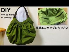 簡単エコバッグの作り方 2 How to make an ecobag Diy Handbag, Diy Purse, Bag Patterns To Sew, Sewing Patterns Free, Louis Vuitton Keychain, Sewing Crafts, Sewing Projects, Bag Pins, Purse Tutorial