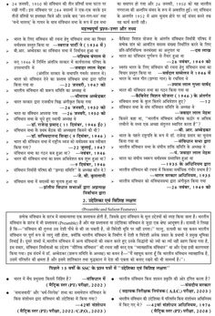 Auditor General of India & Constitution of India, GK Questions and Answers (General knowledge Quiz) on General Knowledge Book, Gernal Knowledge, Knowledge Quotes, Indian Constitution, Political Questions, Gk Question In Hindi, Best Study Tips, India Gk