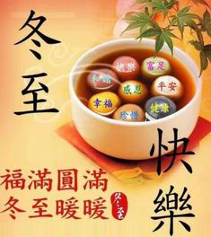 Winter Solstice Quotes, Happy Winter Solstice, Chinese New Year Wishes, Chinese New Year Greeting, Dong Zhi, Solstice Festival, Happy Mid Autumn Festival, Chinese Festival, Thankful Quotes