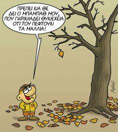 Funny Greek, Funny Cartoons, Minions, Memes, Fictional Characters, Home Decor, Funny Stuff, Instagram, Humor