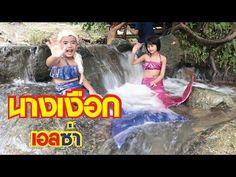 Elsa Mermaid นางเงอกเอลซา VS นางเงอกนองดาว เลนนำตก By Lovely Kids Thailand https://www.youtube.com/watch?v=R5fVwwwK3Jc