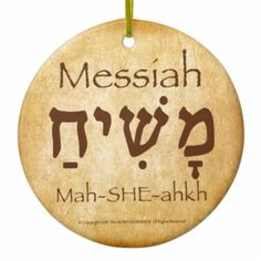 """""""Messiah""""Hebrew Ornament from The WORD in HEBREW. Hebrew inspirations from The WORD of GOD with complete transliteration and translation into English. Learn Hebrew, spread the Word! Hebrew For Christians, Biblical Hebrew, Hebrew Words, Hebrew Writing, Aramaic Language, Messianic Judaism, Jesus Christus, Learn Hebrew, Names Of God"""