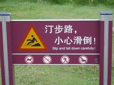 "Funny-Chinese-Mistranslation- ""Slip and Fall Down Carefully"""