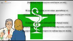 Φαρμακειο κουκακι - YouTube