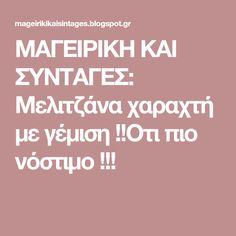 ΜΑΓΕΙΡΙΚΗ ΚΑΙ ΣΥΝΤΑΓΕΣ: Μελιτζάνα χαραχτή με γέμιση !!Οτι πιο νόστιμο !!! Kai, Greek Beauty, Greek Recipes, Deserts, Sweet Home, Food And Drink, Snacks, Vegan, Blog