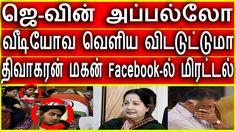 ஜெ-வின் வீடியோஆதாரத்தை வெளியிடுவேன்   AIADMK News   Latest News Today In Tamil  Latest Politics NewsAIADMK News. Latest News Today In Tamil. Latest Politics News. Diwakaran Son Jayanand Soon Will release Apollo evidence of Jayalalitha death mystery. ... Check more at http://tamil.swengen.com/%e0%ae%9c%e0%af%86-%e0%ae%b5%e0%ae%bf%e0%ae%a9%e0%af%8d-%e0%ae%b5%e0%af%80%e0%ae%9f%e0%ae%bf%e0%ae%af%e0%af%8b%e0%ae%86%e0%ae%a4%e0%ae%be%e0%ae%b0%e0%ae%a4%e0%af%8d%e0%ae%a4%e0%af%88-%e0%ae%b5/