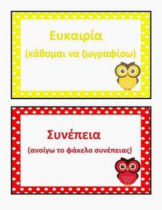 Το ημερολόγιό μας φέτος είναι αυτό:     Τις κάρτες μπορείτε να τις βρείτε ΕΔΩ   Η ιδέα με τα κρικάκια και τις κρεμαστρούλες είναι απ... Classroom Rules, Classroom Behavior, Classroom Management, Diy And Crafts, Crafts For Kids, Class Rules, Greek Language, Thing 1, Curious George
