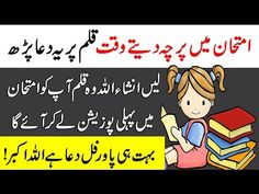 Wazifa for Success in ExamsIExams K Liye Wazifa | Yadasht Behtar Banane Ka Wazifa | Islamic Teacher - YouTube