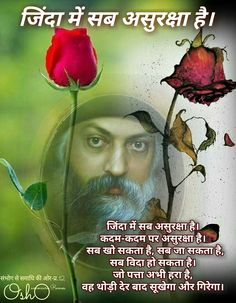 Wallpaper Gallery, Osho, Jay, Spirituality, Baseball Cards, Quotes, Quotations, Spiritual, Quote