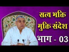 Satya Bhakti Mukti Sandesh ( God Message ) PART 03 | सत्भक्ति मुक्ति सन्देश भाग - 03 | SA NEWS - YouTube