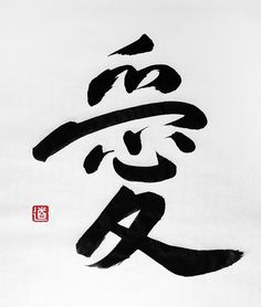 Giclee Print Chinese Calligraphy Japanese by AuspiciousInk on Etsy