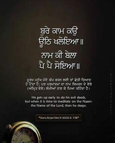 Sikh Quotes, Gurbani Quotes, Indian Quotes, Punjabi Quotes, Short Quotes, Guru Granth Sahib Quotes, Sri Guru Granth Sahib, Life Quotes To Live By, Live Life